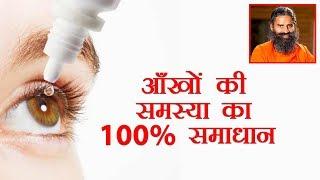 आँखों की समस्या का 100% समाधान | स्वामी रामदेव width=