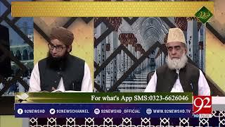 Noor e Quran |Khulasa Para 16|Professor Mujahid Ahmed |1 June 2018 | 92NewsHD