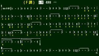 2.心影(千曲川)(F)伴奏-(簡譜)