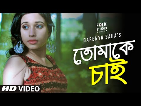 Download Tomake Chai Ft Barenya Romantic Bangla Song Folk