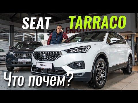 SEAT Tarraco Xcellence