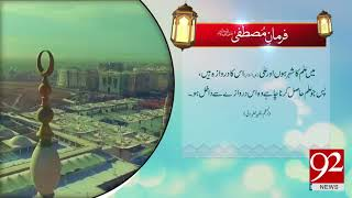 Farman e Mustafa (PBUH) - 30 March 2018 - 92NewsHDPlus