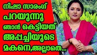 നിഷാ സാരംഗ് പറയുന്നു ഞാൻ കെട്ടിയത് അപ്പച്ചിയുടെ മകനെ,അല്ലാതെ... | Nisha sarang Say I married to
