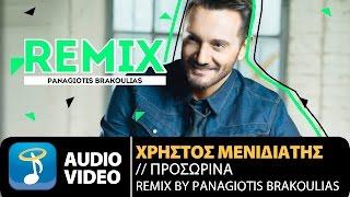 Χρήστος Μενιδιάτης - Προσωρινά | Remix (Official Audio Video HQ)