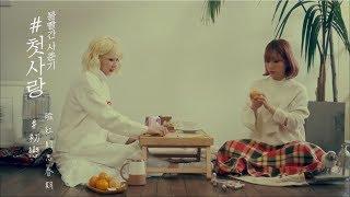 [繁中字] 臉紅的思春期(볼빨간사춘기/Bolbbalgan4) - #初戀 (#첫사랑)