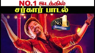 Sarkar Song at No.1 | Thalapathy Vijay Mass | Sarkar Second single track | Oruviralpuratchi song