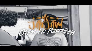 MC JHO JHOW - CHAMA NO PROBLEMINHA (VIDEO CLIPE OFICIAL)DJ TEZINHO