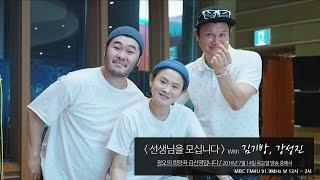 'invite teacher' with Kang Sung-jin , Kim Ki Bang, '선생님을 모십니다' 강성진, 김기방 [정오의 희망곡 김신영입니다] 20160714