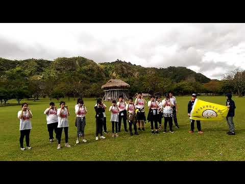 20200117文山國小畢業班鐵道環島口琴快閃演出於台東卑南文化遺址公園- YouTube