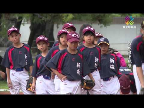 獨立特派員 第437集 (野球孩子練習曲) - YouTube