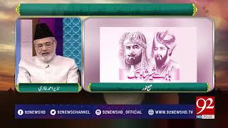 Subh E Noor | Sultan Sher Shah Suri (RA) - 16 March 2018 - 92NewsHDPlus