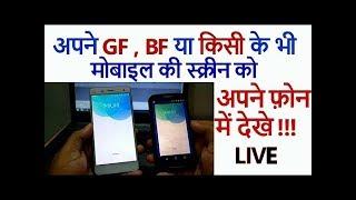 अपनी GF या BF या फिर  किसी के भी मोबाइल की स्क्रीन को अपने फ़ोन में देखे !! LIVE || Ab Tech Tips || width=
