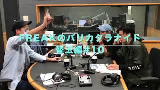 FREAK / FM福岡 FREAKのバリカタラナイト替玉編#10