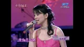 蔡幸娟_新不了情(200509)