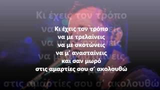 Giannis Savvidakis   Exeis Ton Tropo (Lyrics)