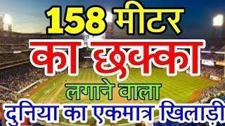 Duniya Ka sabse lamba Six |158 मीटर का छक्का लगाने वालादुनिया का एकमात्र खिलाड़ीcricket highlights width=