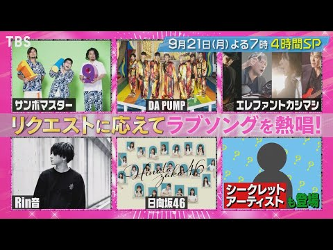 『CDTVライブ!ライブ!』9/21(月) 秋のリクエストフェス♥ラブソング4時間SP!!【TBS】