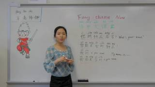 FCN Chinese Lesson 3 你叫什么名字?What's your name?