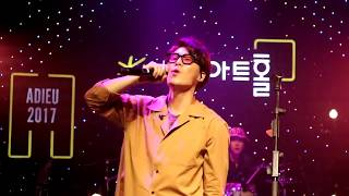 171209 솔루션스(The Solutions) - Love You Dear (박솔 focus) @ Adieu 2017 강남