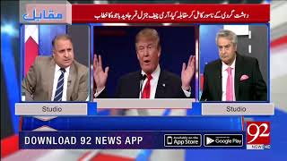 How India got benifit from us?  | 6 Sep 2018 | 92NewsHD