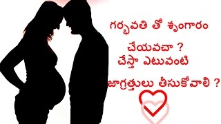 Sex During Pregnancy, Tips for Safe Positions Sex During Pregnancy in telugu / sun media telugu width=