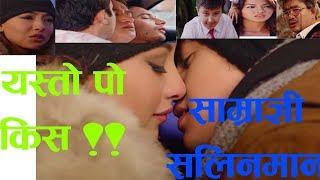 waw!!! Kiss     Mero Hajur2 Trailer ए मेरो हजुर २'को ट्रेलर साम्राज्ञी र सलिन