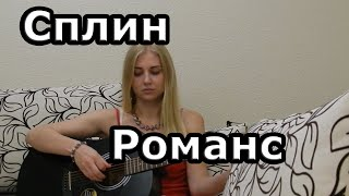 Сплин - Романс (cover) Таня Домарева