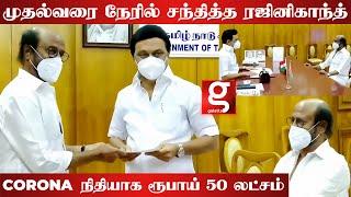 🔴VIDEO : தமிழக முதலமைச்சர் MK Stalinனை நேரில் சந்தித்து நடிகர் ரஜினிகாந்த் 50 லட்ச ரூபாயை வழங்கினார்