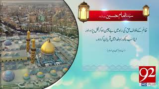 Quote | Hazrat Imam Hussain (AS) | 28 April 2018 | 92NewsHD