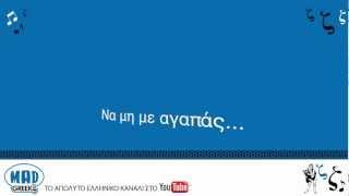 Αντώνης Ρέμος - Τα Σάββατα (with lyrics)