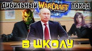 Слабое Звено Скачать Карту Для Warcraft 3 - фото 10