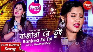 Banjara Re Tui | Sad Song | Madhuri Dey | Siddharth Bangla