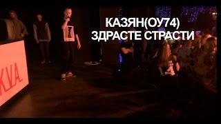 КАЗЯН(ОУ74) - ЗДРАСТЕ СТРАСТИ