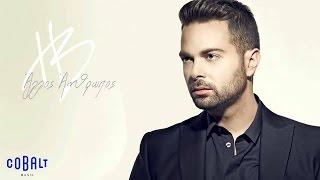 Ηλίας Βρεττός - Άλλος άνθρωπος | Ilias Vrettos - Allos anthropos - Official Audio Release