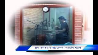 58년 개띠형님의 7080 연주곡 - 박상민의 지중해