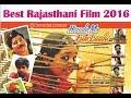 Best Rajasthani Film | HIVADE ME FUTE LAADU Full Movie | Dr. Shreyans Jain | Full HD