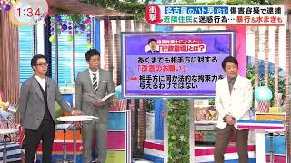 【爆笑】おぎやはぎ小木、名古屋のハト男に物申す!!