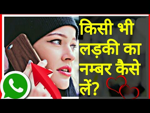 Download thumbnail for HOW TO GET A GIRL PHONE NUMBER ON CHAT|KISI