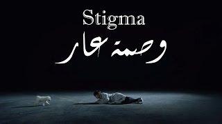 BTS V - STIGMA ( Arabic sub ) ترجمة + نطق [MV]