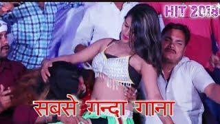 2018  का सबसे गन्दा गाना Bhojpuri Hit Song Saman
