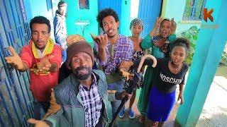 Kemalatkum - New Ethiopian tigrigna comedy - Endaboy Haregot -እንዳቦይ ሓረጎት  - part 1  (full) 2019