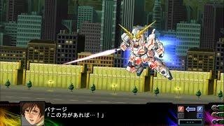 第3次スーパーロボット大戦Z 時獄篇 ユニコーンガンダム デストロイモード All Attacks