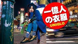 【台灣壹週刊】UNIQLO一億件背後的潮神