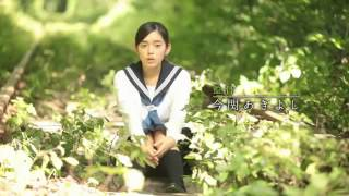 "Miki Honoka""Tunnel Of Love"" Trailer"