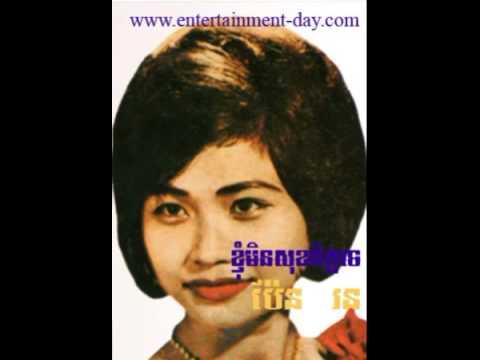 113-ron-khghom-min-sok-chet-te-khmercollectionsong