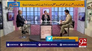 Bakhabar Subh | Khawar Ghumman | Sohail Bhatti | Ikram Hoti | 14 May 2018 | 92NewsHD