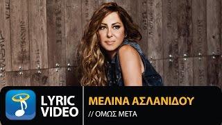 Μελίνα Ασλανίδου - Όμως Μετά | Melina Aslanidou - Omos Meta (Official Lyric Video HQ)