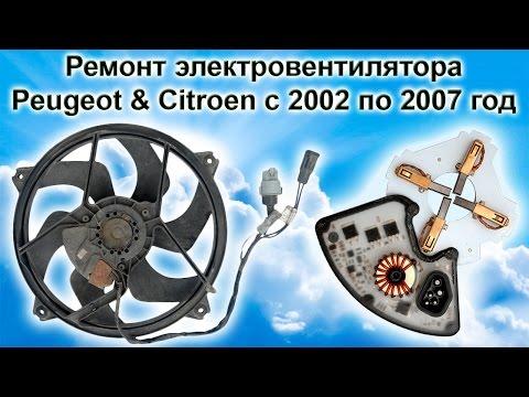 Ремонт вентилятора ПЕЖО и СИТРОЕН с 2002 по 2007 год (PSA Peugeot ...)