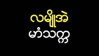 Lamon Oon - Min Saka width=