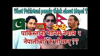 What Pakistani People Think about Nepal | Street Interview